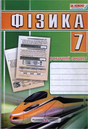 Книга фізика 7 клас 3