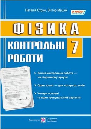 Книга фізика 7 клас 4
