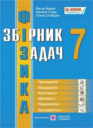 Книга фізика 7 клас 2