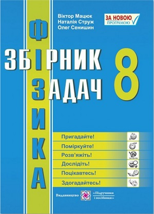 Книга фізика 8 клас 2