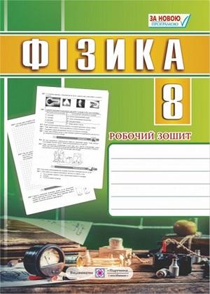 Книга фізика 8 клас  3