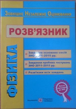 Книга фізика задачник