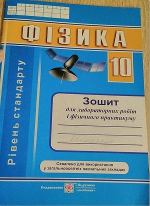 Книга фізика зошит
