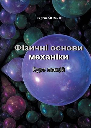 Книга фізика курс лекцій