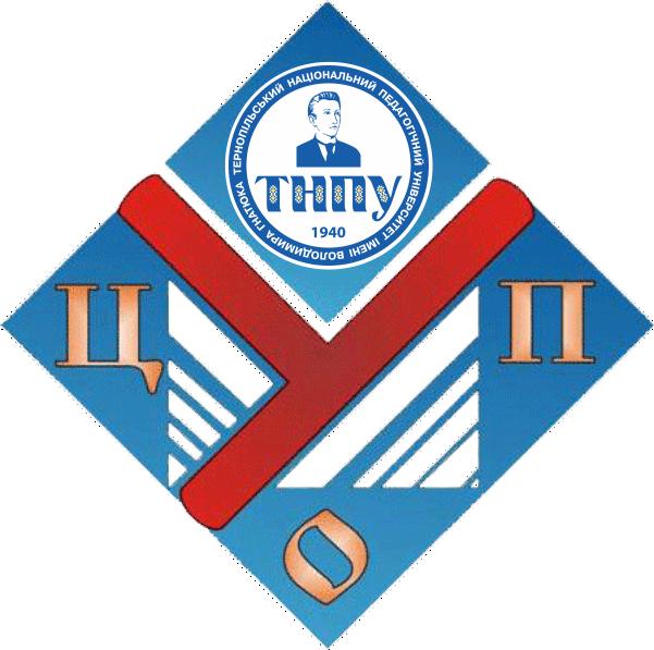 Центр післядипломної освіти ТНПУ
