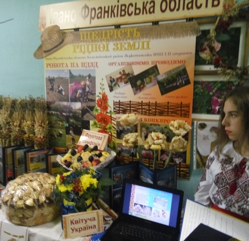 Еспозиція юних натуралістів Коломийського р-ну Івано-Франківської обл.