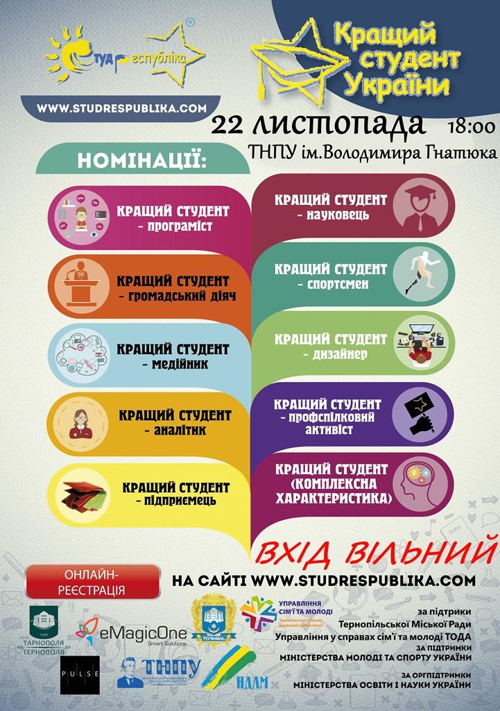 афіша_парнери
