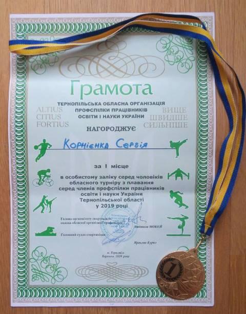 Грамота і медаль Корнієнка С.М.