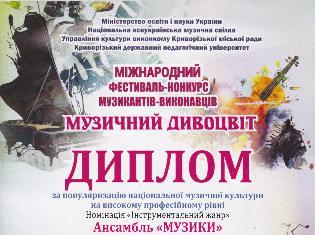 Ще одна нагорода ансамблю народної музики «Музики» факультету мистецтв ТНПУ (ФОТО)