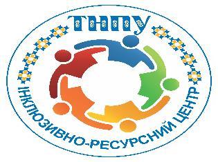 Інклюзивно-ресурсний центр ТНПУ   реалізував ідею відкритої онлайн-лекції  «Інклюзивна освіта» (ФОТО)