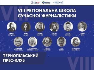 Студентів ТНПУ запрошують  до VIII Регіональної Школи сучасної журналістики!