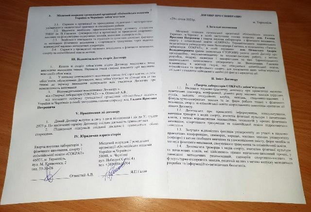 Договір Чернівці та Сократ