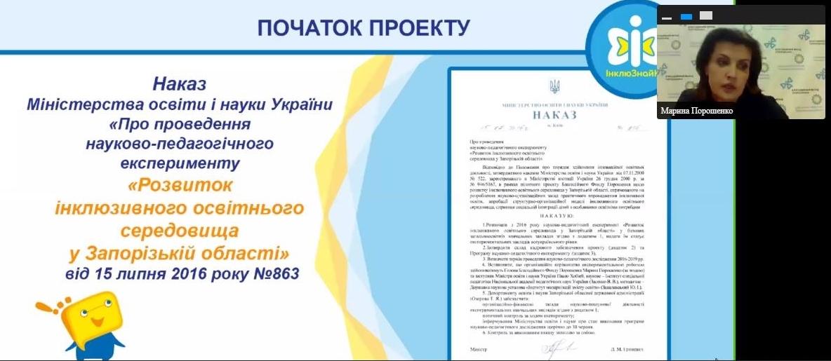 Презентація проєкту Марини Порошенко