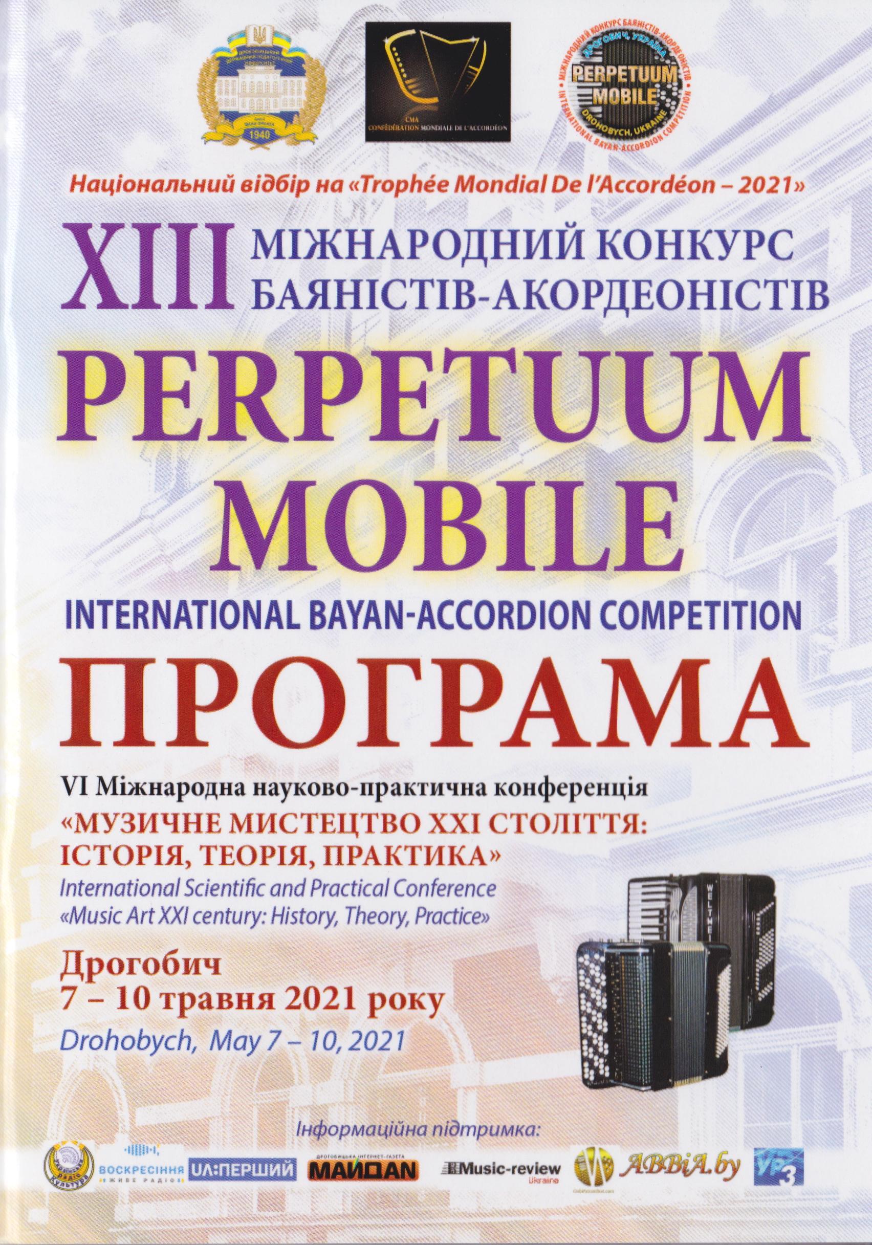 Програма конкурсу