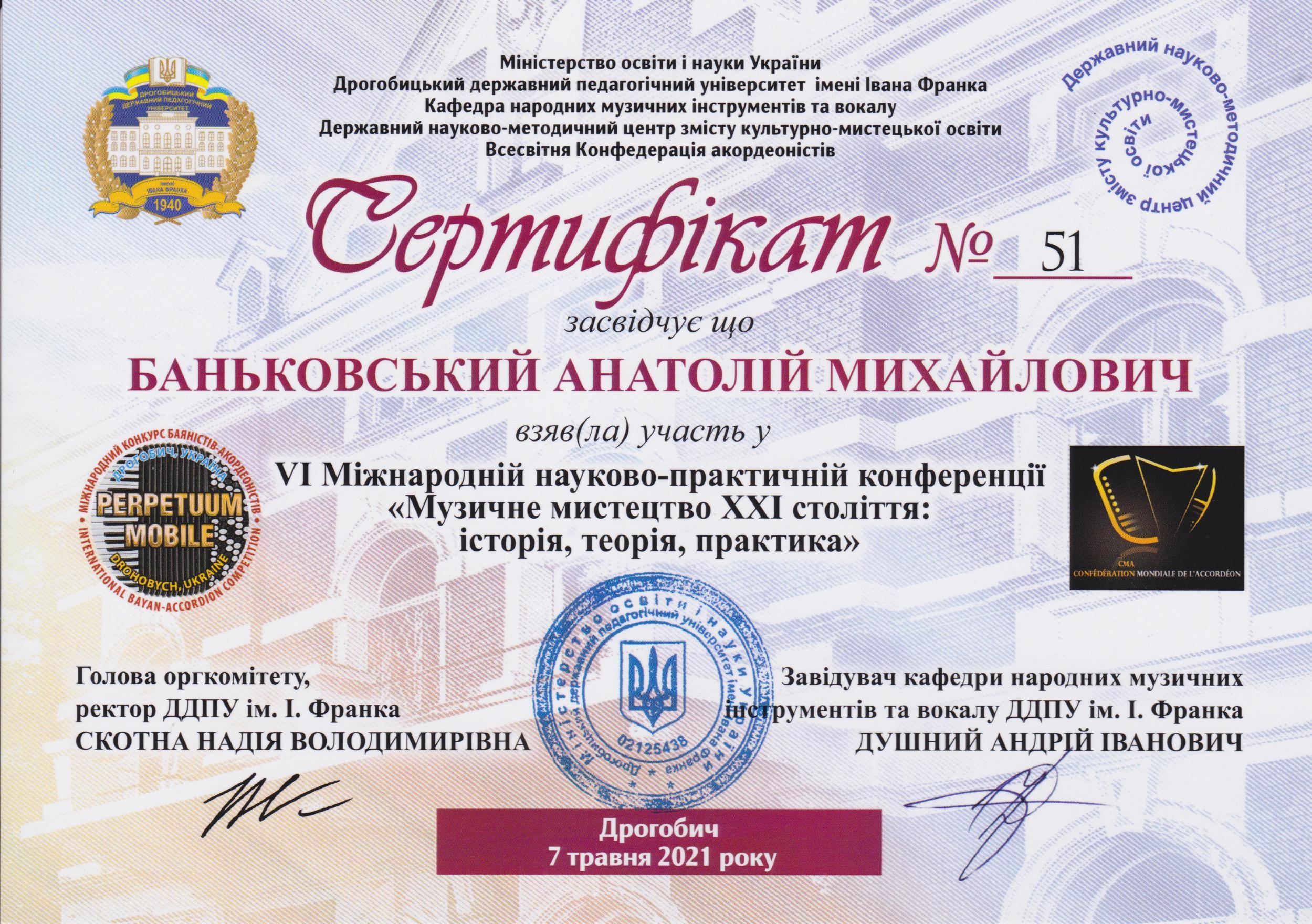 Сертифікат Баньковського
