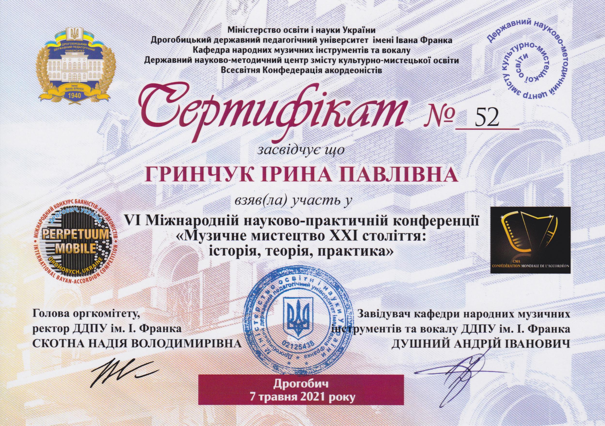Сертифікат І.Гринчук