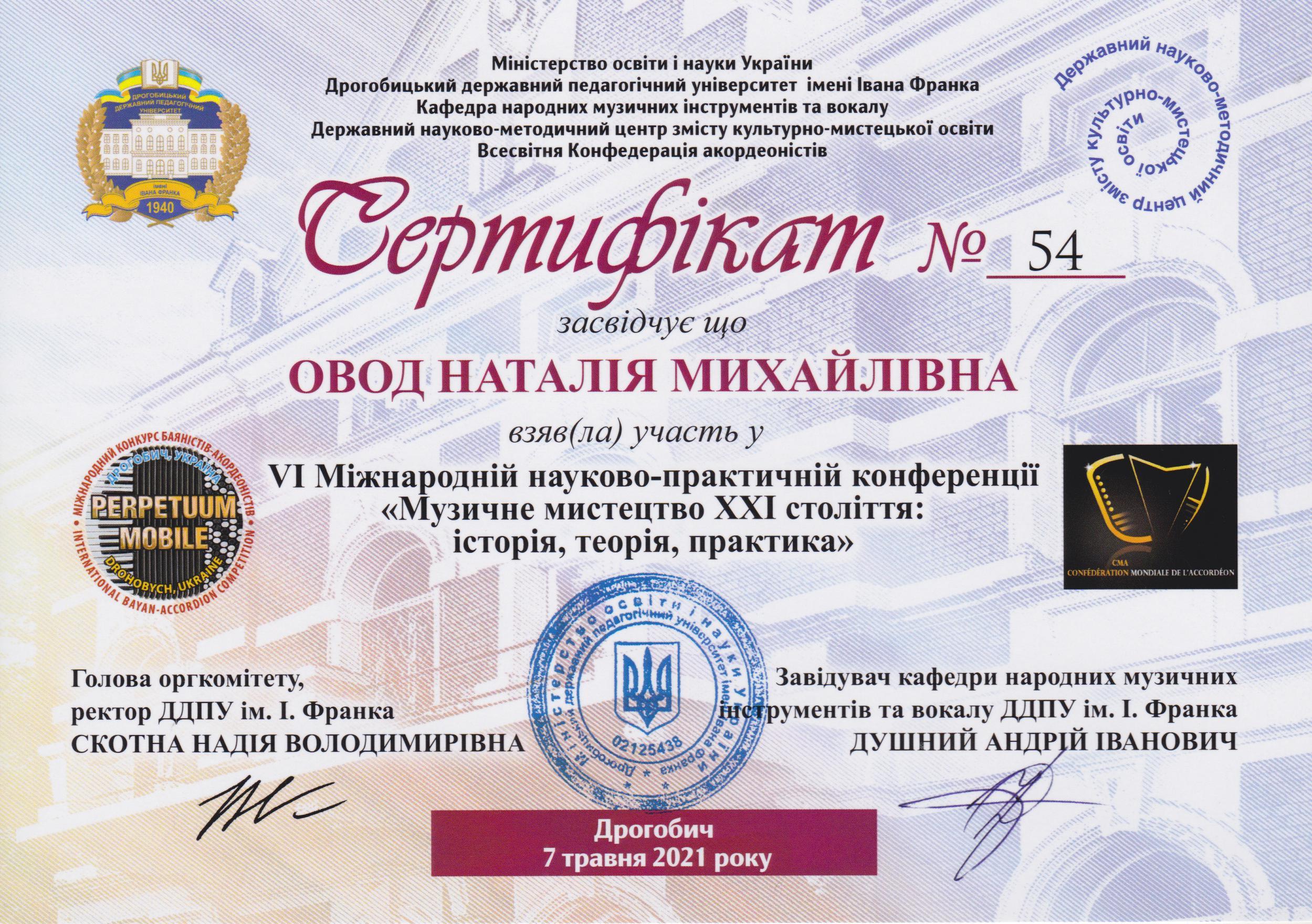 Сертифікат Н.Овод