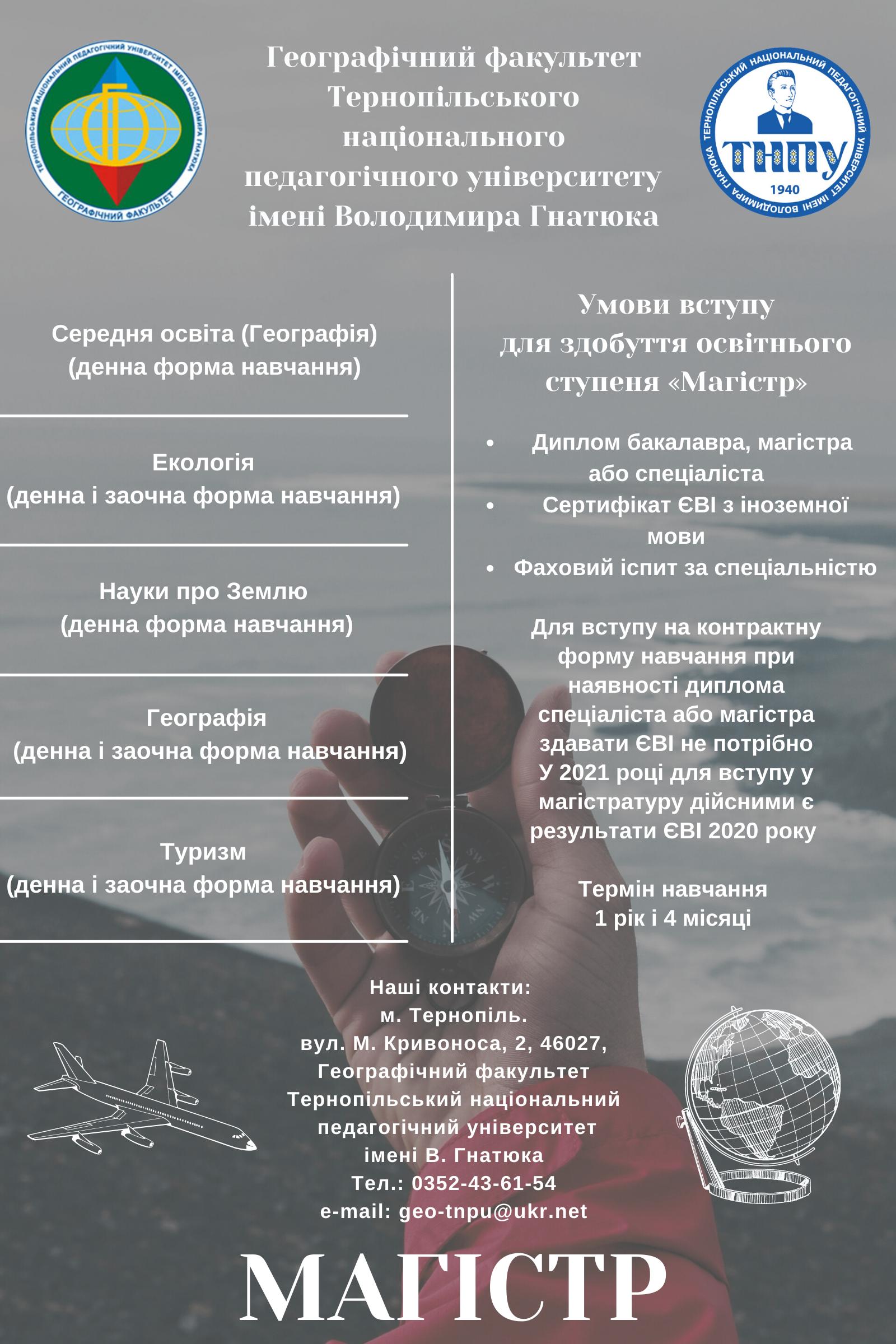Флаєр_ГФ_Магістр_2021.