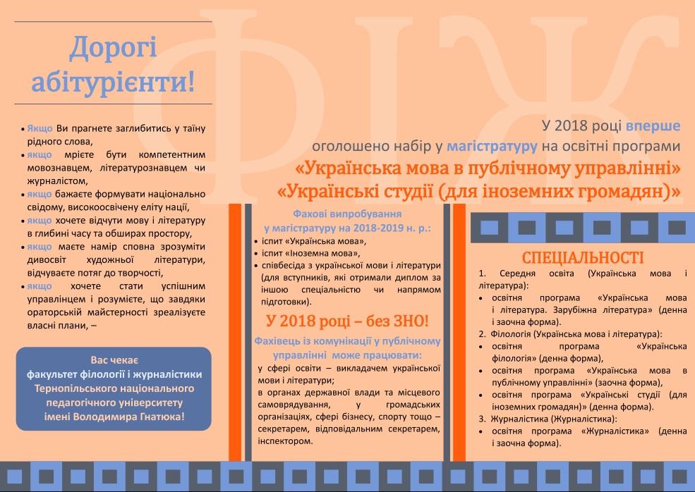 . Українська мова в публічному управлінні, Українські студії (для іноземних громадян)